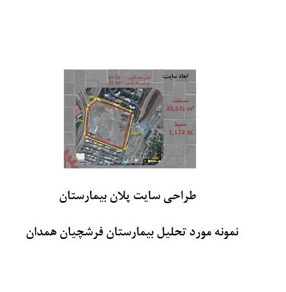 طراحی سایت پلان بیمارستان نمونه مورد تحلیل بیمارستان فرشچیان همدان